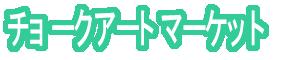 結婚式用ウェルカムボード&インテリア用チョークアート☆【チョークアートマーケット】